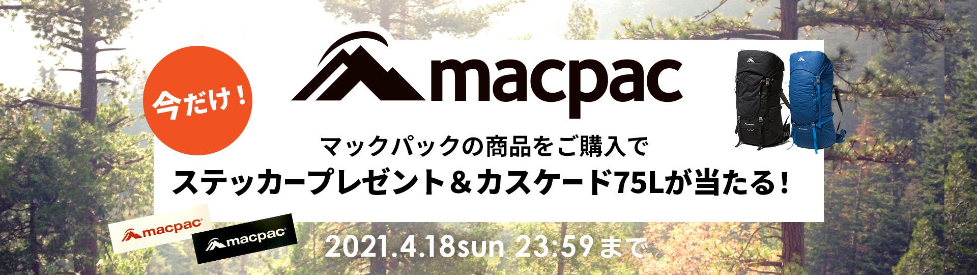 macpacキャンペーン
