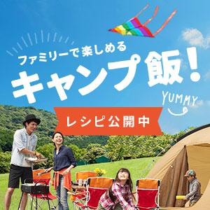 ファミリーキャンプ飯